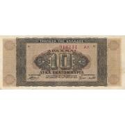 Graikija. 1944 m. 10 drachmų. VF