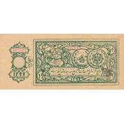 Afganistanas. 1920 m. 1 rupija. P1b. VF+
