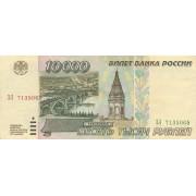 Rusija. 1995 m. 10.000 rublių. VF