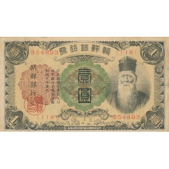 Korėja / Japonijos okupacija. 1932 m. 1 jena. F