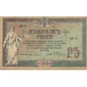 Rusija / Rostovas. 1918 m. 25 rubliai. VF-