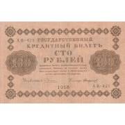 Rusija. 1918 m. 100 rublių. VF+
