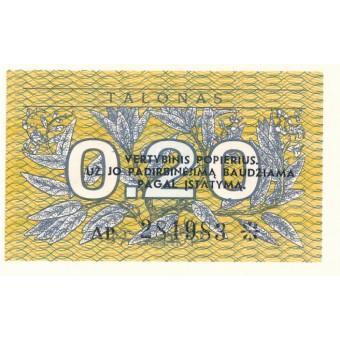 Lietuva. 1991 m. 0.20 talono. P30. UNC. Serija: AP