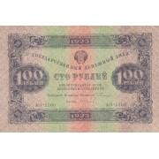 Rusija. 1923 m. 100 rublių. VF+