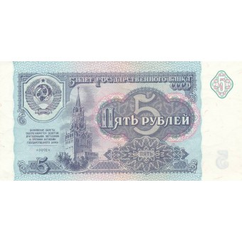 Rusija. 1991 m. 5 rubliai. XF+