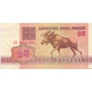 Baltarusija. 1992 m. 25 rubliai. VF-