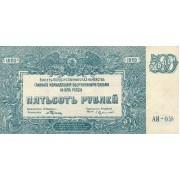Rusija. 1920 m. 500 rublių. VF+