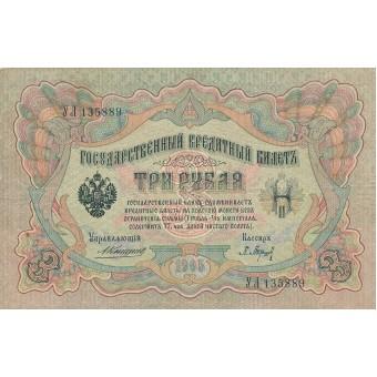 Rusija. 1905 m. 3 rubliai. VF