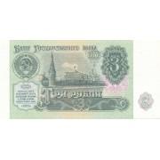 Rusija. 1991 m. 3 rubliai