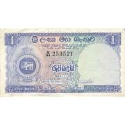 Ceilonas. 1962 m. 1 rupija