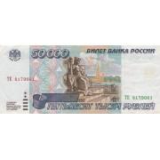Rusija. 1995 m. 50.000 rublių