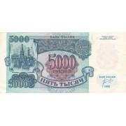 Rusija. 1992 m. 5.000 rublių