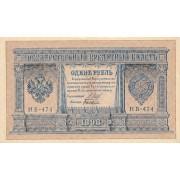 Rusija. 1898 m. 1 rublis