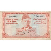 Pakistanas. 1972-1975 m. 5 rupijos