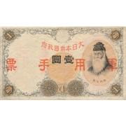 Kinija / Japonijos okupacija. 1938 m. 1 jena. RETAS