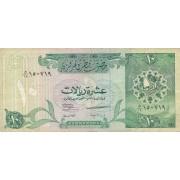 Kataras. 1996 m. 10 rialų
