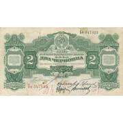 Rusija. 1928 m. 2 červoncai