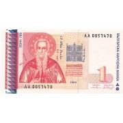 Bulgarija. 1999 m. 1 levas. P114a. UNC