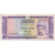 Omanas. 1987-1994 m. 200 baisa