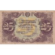 Rusija. 1922 m. 25 rubliai