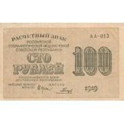 Rusija. 1919 m. 100 rublių