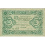 Rusija. 1923 m. 5 rubliai
