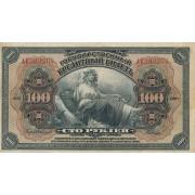 Rusija / Pabaikalė. 1918 m. 100 rublių