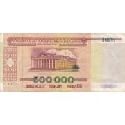 Baltarusija. 1998 m. 500.000 rublių