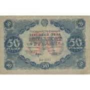 Rusija. 1922 m. 50 rublių