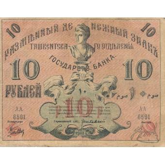 Rusija / Turkestanas. 1918 m. 10 rublių