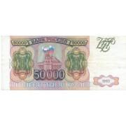 Rusija. 1994 m. 50.000 rublių