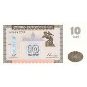 Armėnija. 1993 m. 10 dramų. UNC