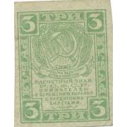 Rusija. 1919 m. 3 rubliai