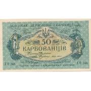 Ukraina. 1918 m. 50 karbovancų
