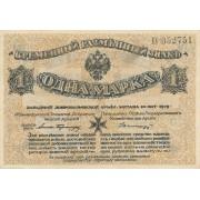 Jelgava. 1919 m. 1 markė