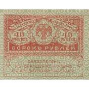 Rusija. 1917 m. 40 rublių