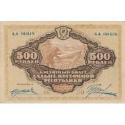 Rusija / Tolimieji Rytai. 1920 m. 500 rublių