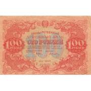 Rusija. 1922 m. 100 rublių