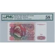 Rusija. 1991 m. 500 rublių. aUNC