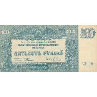 Rusija. 1920 m. 500 rublių
