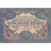 Rusija. 1919 m. 5.000 rublių