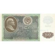 Rusija. 1992 m. 50 rublių. aUNC