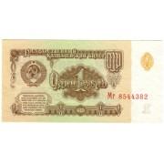 Rusija. 1961 m. 1 rublis. P222. UNC