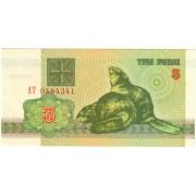 Baltarusija. 1992 m. 3 rubliai. P3. UNC