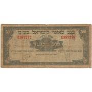 Izraelis. 1952 m. 500 prutų