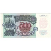 Rusija. 1992 m. 5.000 rublių. UNC