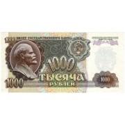Rusija. 1992 m. 1.000 rublių. aUNC