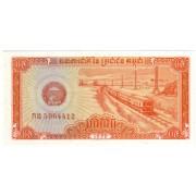 Kambodža. 1979 m. 1/2 rialo. UNC