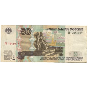 Rusija. 1997 m. 50 rublių