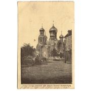 Vilnius. 1916 m.
